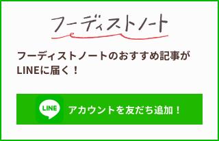 フーディストノートのおすすめ記事がLINEに届く!