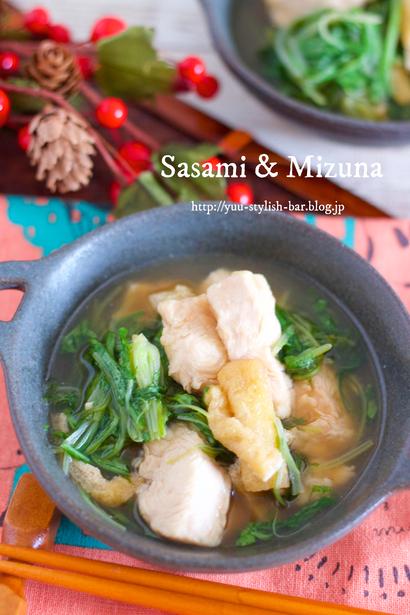 イベント疲れの胃腸をリセット♡身体に染み渡る♡『水菜とささみの煮浸し』