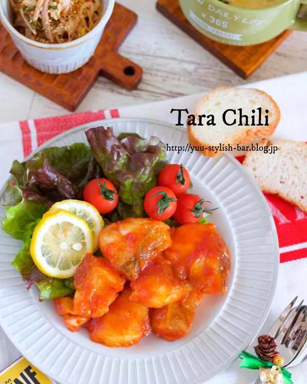 彼も大満足のお魚レシピ♡『タラのチリソース和え』