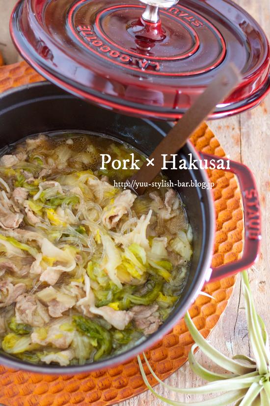 彼がペロリと完食♡旨みたっぷり♡『白菜と豚バラと春雨の中華煮』