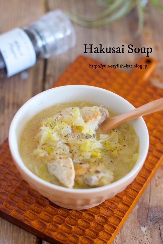 塩もみ白菜を使ったアレンジレシピ①『手羽先と白菜と中華春雨スープ』