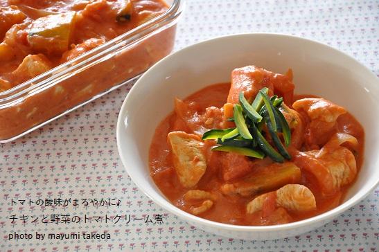 トマトの酸味がまろやかに♪チキンと野菜のトマトクリーム煮