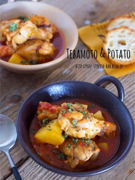 煮込みは10分★旨味がたっぷり♡『手羽元と新じゃがのトマト味噌煮』