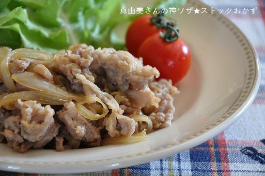 家計の味方☆豚こまと玉ねぎの甘辛炒め