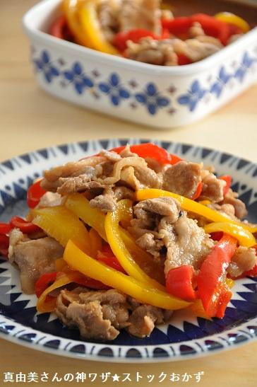 カラフル野菜と豚こまの炒めもの