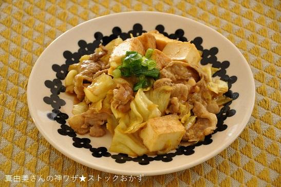 1人分64円調理時間10分ストックおかず♡キャベツと豚こまの和風カレー炒め