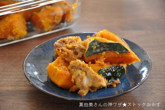 1人分89円調理時間10分ストックおかず♡かぼちゃと豚こまのにんにくみそ炒め