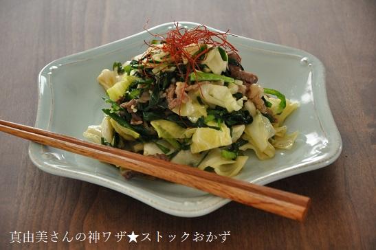 1人分92円調理時間10分ストックおかず♡スタミナ野菜炒め