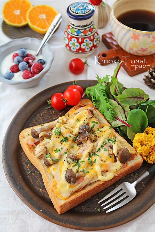 秋満載朝ごはん♪きのことベーコンの和風チーズトースト