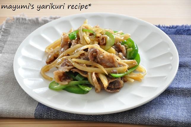 冷蔵庫によくある定番野菜と特売牛肉で♡89円【野菜と牛肉のオイスター炒め】