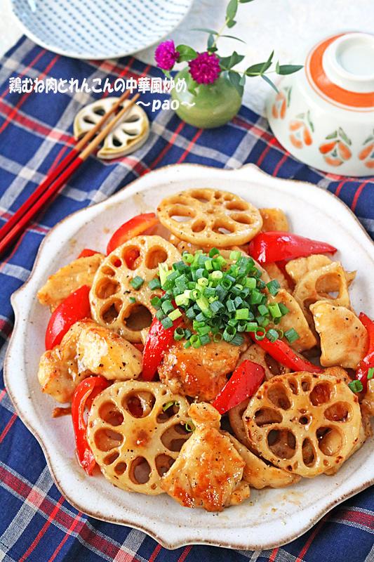 鶏むね肉とれんこんの中華風甘辛炒め♪