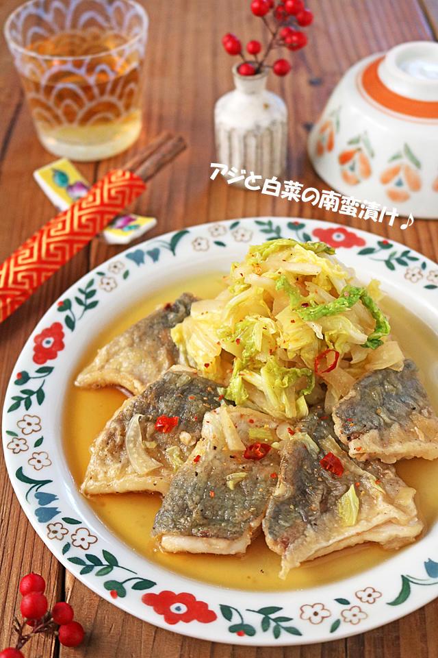 たっぷり白菜入り♪アジの南蛮漬け♪ヘルシーお魚料理