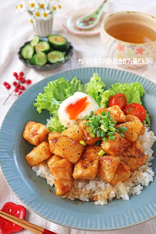 かじきと長芋の照り焼きカフェ風どんぶり♪子供も喜ぶお魚レシピ