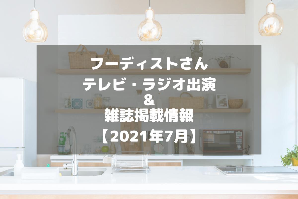 フーディストさんのテレビ・ラジオ出演&雑誌掲載情報をチェック!【2021年7月】