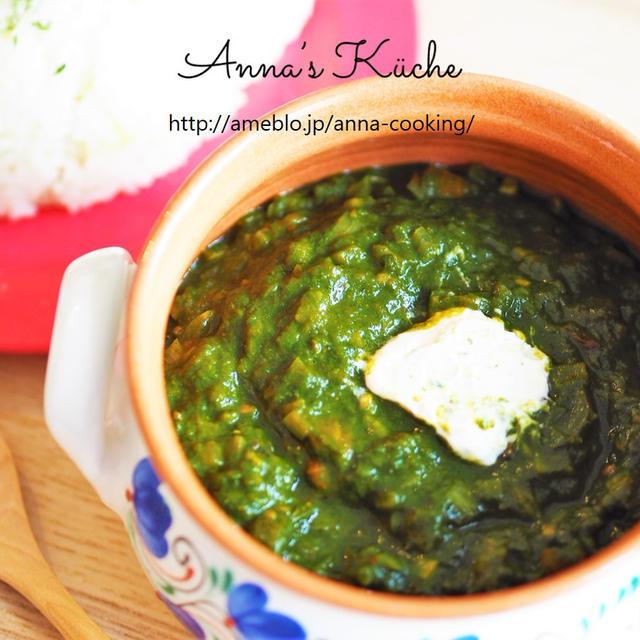 好きな青菜で作ってみよう!「サグカレー」レシピ