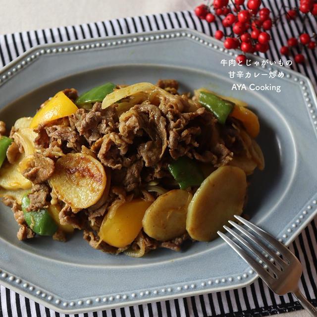 牛肉と野菜がたっぷり♪ぱぱっと作れる「カレー炒め」レシピ
