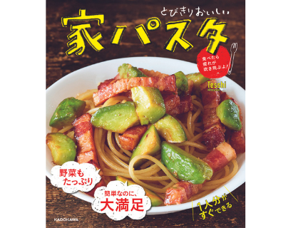 tesshi_recipebook