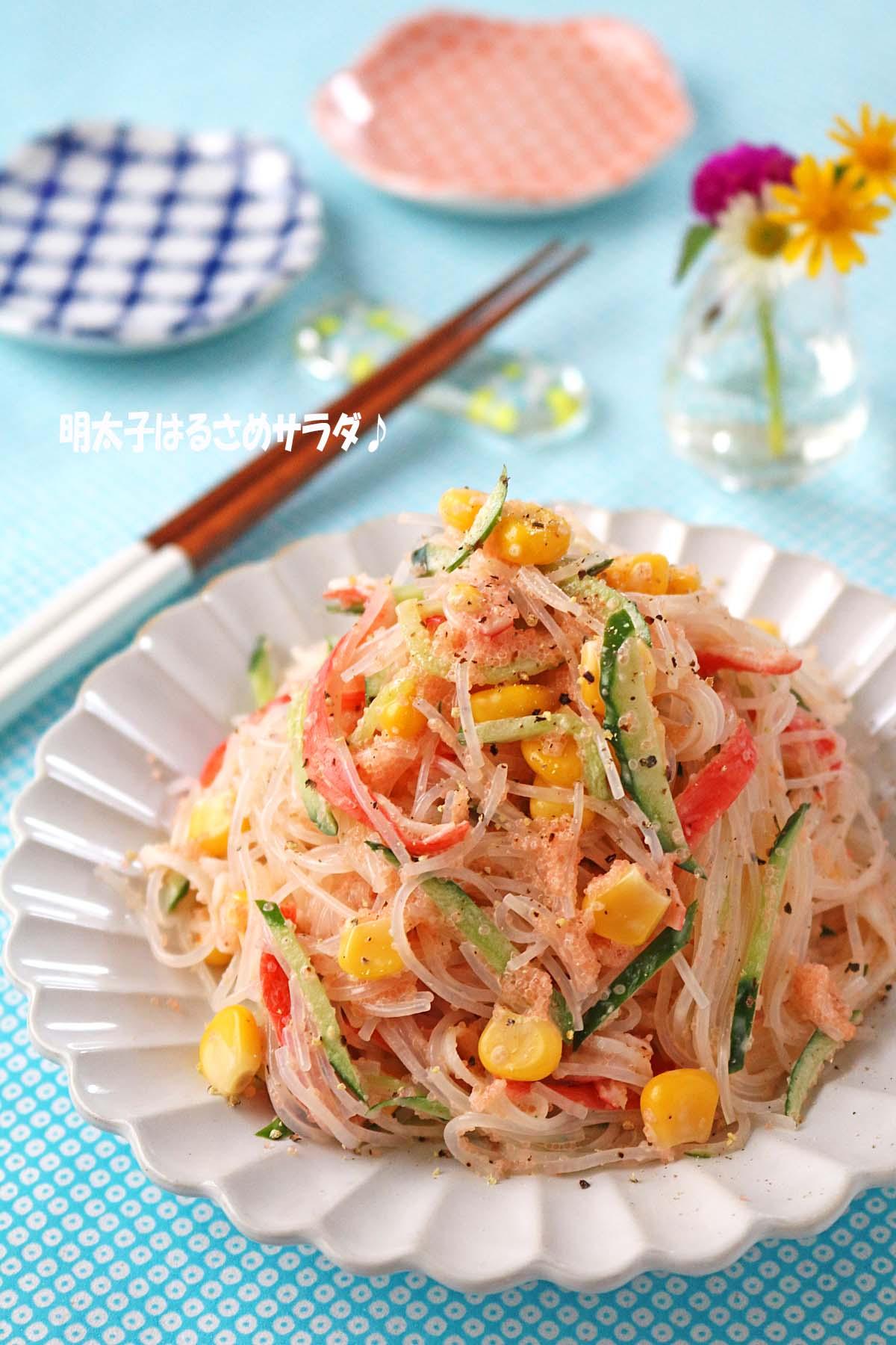 プチプチ食感にやみつき♪「和風明太子の春雨サラダ」