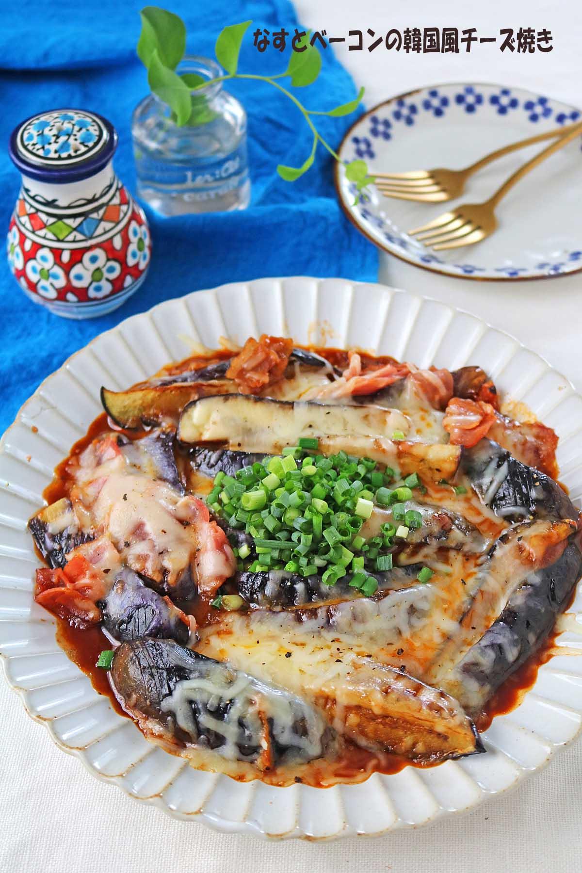 とろ~り食感♪「なすとベーコンの韓国風甘辛チーズ焼き」