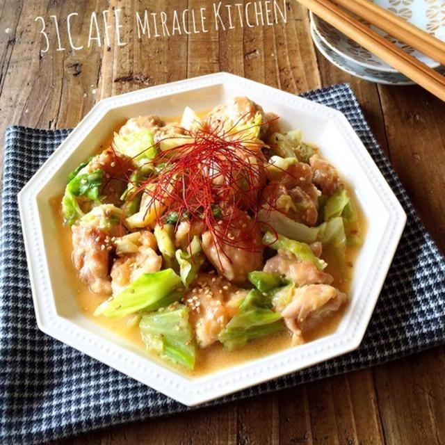 肉も魚もおいしく食べられる!「味噌マヨ炒め」レシピ