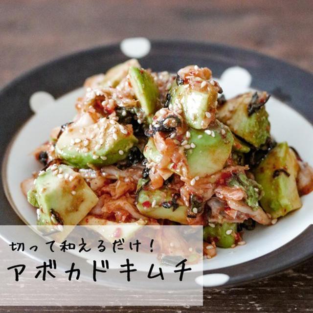 和えるだけで完成!「アボカド×キムチ」のお手軽副菜レシピ