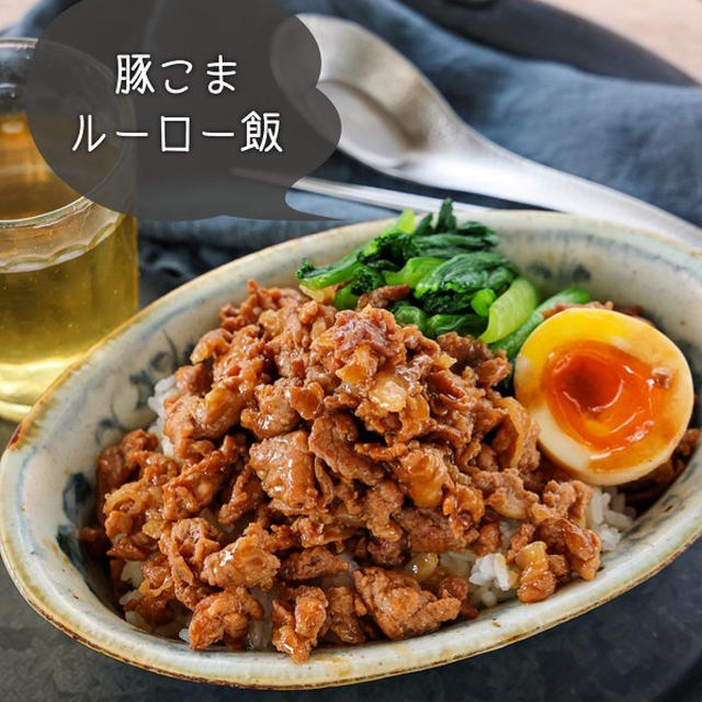 お給料日前の強い味方!「豚こま丼」ならガッツリ食べたいときにもおすすめ