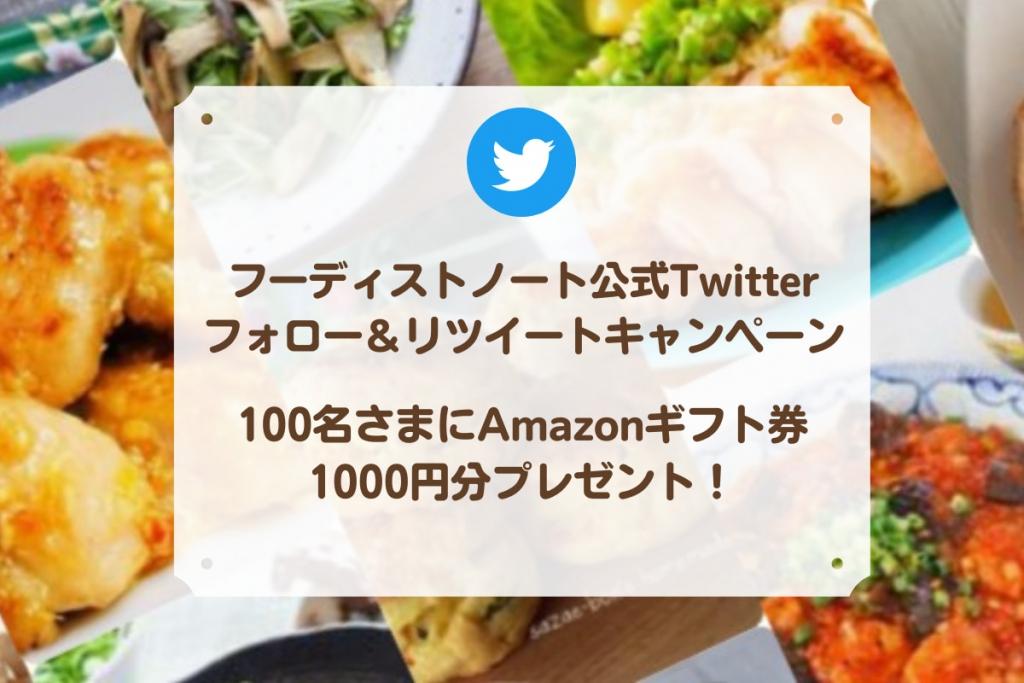 フーディストノート公式Twitterフォロー&リツイートキャンペーン