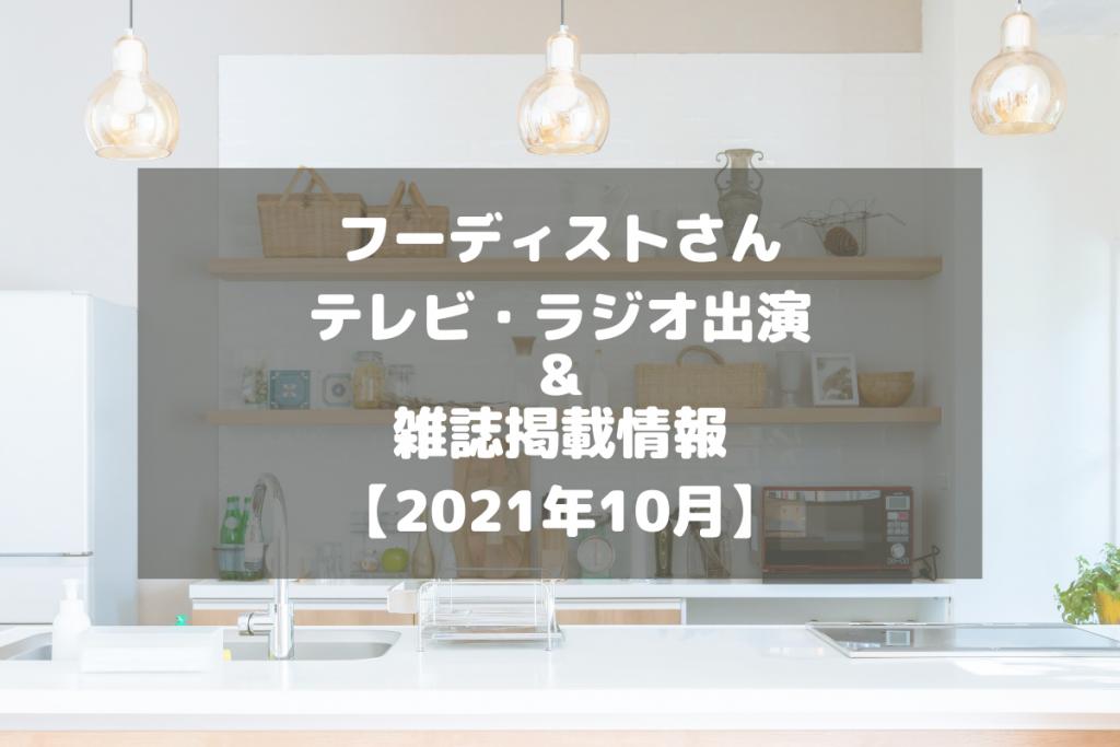 フーディストさんのテレビ・ラジオ出演&雑誌掲載情報をチェック!【2021年10月】